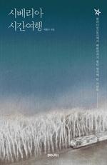 도서 이미지 - 시베리아 시간여행