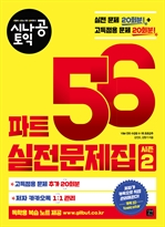 도서 이미지 - 시나공 토익 파트 5,6 실전문제집 시즌 2
