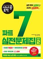 도서 이미지 - 시나공 토익 파트 7 실전문제집 시즌 2