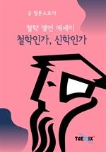 도서 이미지 - [오디오북] [철학 명언 에세이] 철학인가, 신학인가