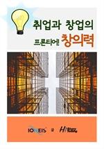 도서 이미지 - [오디오북] 취업과 창업의 프론티어! 창의력