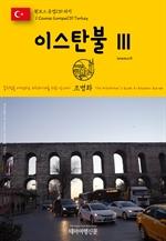 도서 이미지 - 원코스 유럽139 터키 이스탄불Ⅲ 동유럽을 여행하는 히치하이커를 위한 안내서
