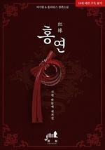 도서 이미지 - [GL] 홍연(紅緣) (외전증보판)