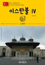 도서 이미지 - 원코스 유럽140 터키 이스탄불Ⅳ 동유럽을 여행하는 히치하이커를 위한 안내서