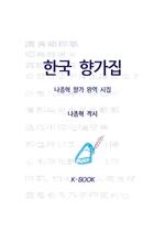 도서 이미지 - 한국 향가집