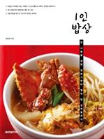 도서 이미지 - 1인 밥상