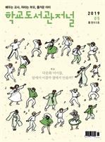 도서 이미지 - 학교도서관저널 2019년 5월호(통권93호)
