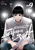 도서 이미지 - 드라마의 제왕