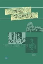 도서 이미지 - 역사의 인간적인 것