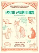 도서 이미지 - 고양이 생태의 비밀