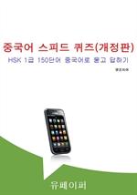 도서 이미지 - 중국어 스피드 퀴즈(개정판)