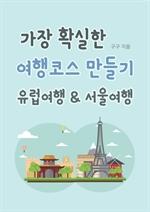 도서 이미지 - 가장 확실한 여행코스 만들기 유럽여행 & 서울여행