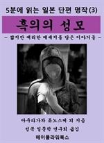 도서 이미지 - 5분에 읽는 일본단편명작(3) 흑의의 성모