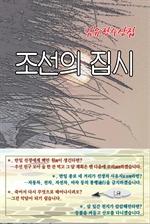 도서 이미지 - 조선의 집시
