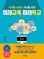 도서 이미지 - 디지털 노마드 세대를 위한 미래교육 미래학교