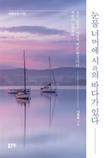 도서 이미지 - 눈물 너머에 시(詩)의 바다가 있다