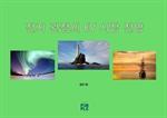 도서 이미지 - 전지 관점의 EV 시장 전망