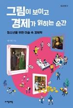 도서 이미지 - 그림이 보이고 경제가 읽히는 순간