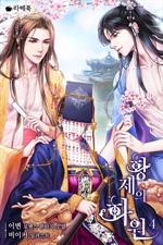 도서 이미지 - 황제의 화원 (무삭제판)