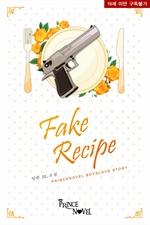 도서 이미지 - 페이크 레시피 (fake recipe)