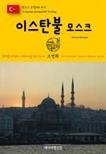 도서 이미지 - 원코스 유럽145 터키 이스탄불 모스크 동유럽을 여행하는 히치하이커를 위한 안내서
