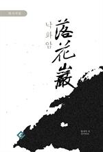 도서 이미지 - 낙화암