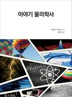 도서 이미지 - 이야기 물리학사