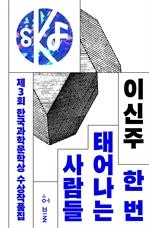 도서 이미지 - 제3회 한국과학문학상 수상작품집