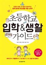 도서 이미지 - 초등학교 입학&생활 가이드