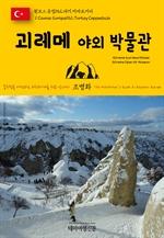 도서 이미지 - 원코스 유럽152 터키 카파도키아 괴레메 야외 박물관 동유럽을 여행하는 히치하이커를 위한 안내서