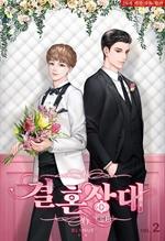 도서 이미지 - [BL] 결혼상대
