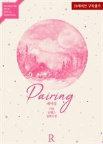 도서 이미지 - 페어링 (Pairing)