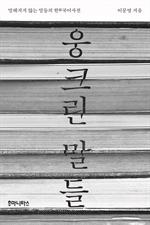도서 이미지 - 웅크린 말들