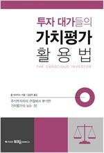 도서 이미지 - 투자 대가들의 가치평가 활용법