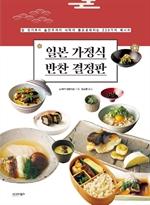 도서 이미지 - 일본 가정식 반찬 결정판