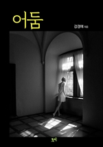 도서 이미지 - 어둠