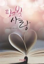 도서 이미지 - 핑크빛 사랑