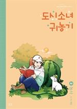 도서 이미지 - 도시소녀 귀농기 2 -농사
