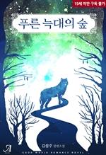 도서 이미지 - 푸른 늑대의 숲