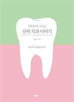 도서 이미지 - 치과의사도 모르는 진짜 치과 이야기