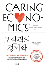 도서 이미지 - 보살핌의 경제학