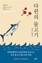 도서 이미지 - 다윈의 물고기
