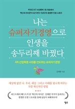 도서 이미지 - 슈퍼자기경영