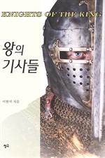 도서 이미지 - 왕의 기사들