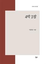 도서 이미지 - 4막 2장