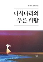 도서 이미지 - 니시나리의 푸른 바람