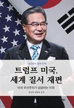 도서 이미지 - 트럼프 미국, 세계 질서 재편