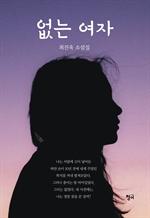 도서 이미지 - 없는 여자
