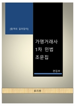 도서 이미지 - 가맹거래사 1차 민법 조문집