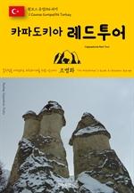 도서 이미지 - 원코스 유럽154 터키 카파도키아 레드투어 동유럽을 여행하는 히치하이커를 위한 안내서